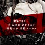 SM出会い系サイト「M's-エムズ-」の詳細を解説!