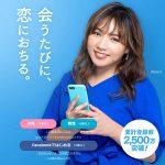 出会い系サイト「ハッピーメール」の特徴を解説!